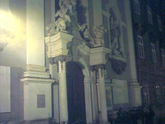 Фрагмент от фасада