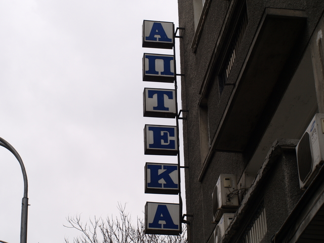 Аптека - 1