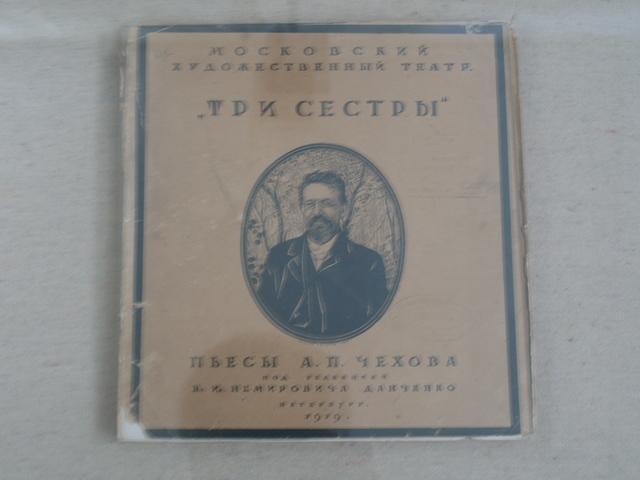 Чехов - 22